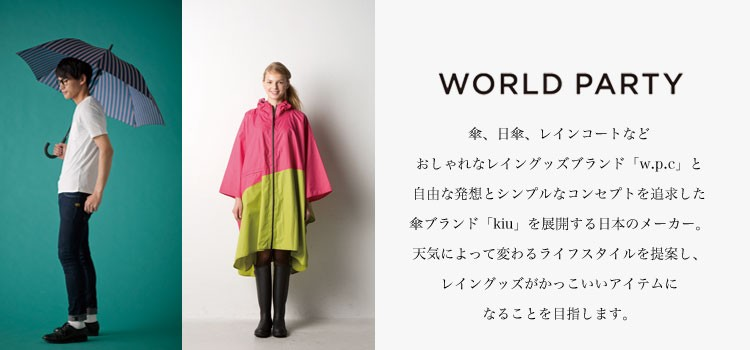 worldparty 商品一覧