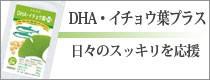 DHA・イチョウ葉プラスの1袋へ飛ぶバナー
