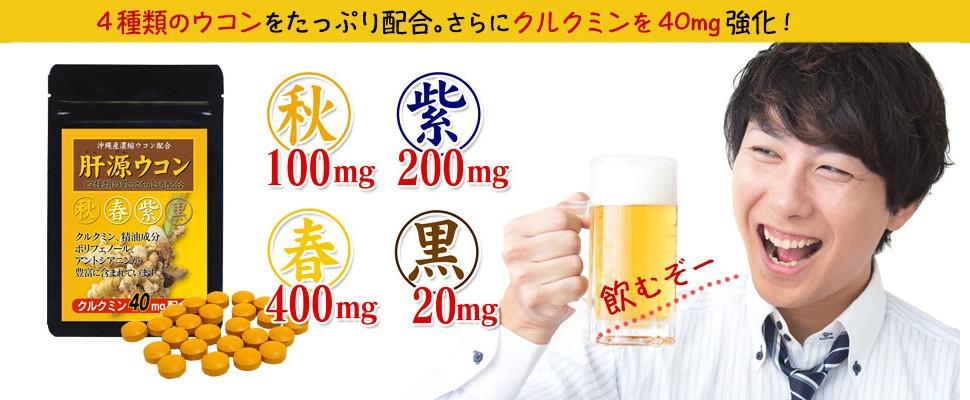肝源ウコンのカテゴリー看板