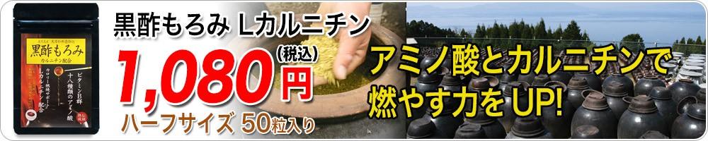 黒酢もろみカルニチン50粒タイプのナビ