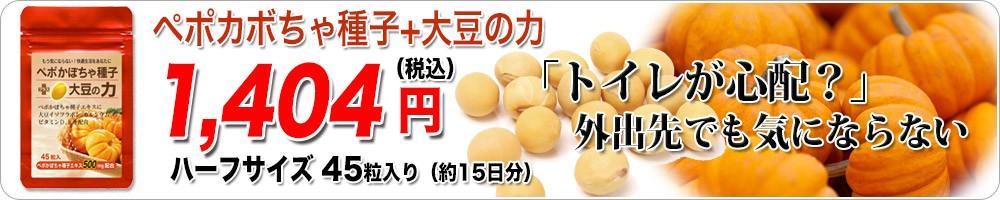 ペポカボちゃ種子+大豆の力45粒タイプのナビ