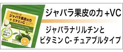 ジャバラ果皮の力ビタミンC1袋