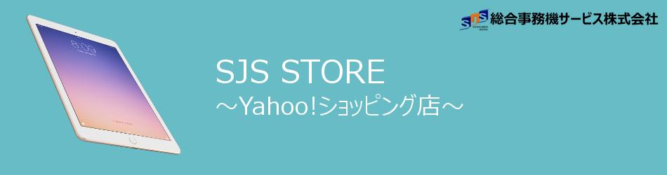 〜Yahoo!ショッピング店 by 総合事務機サービス株式会社〜