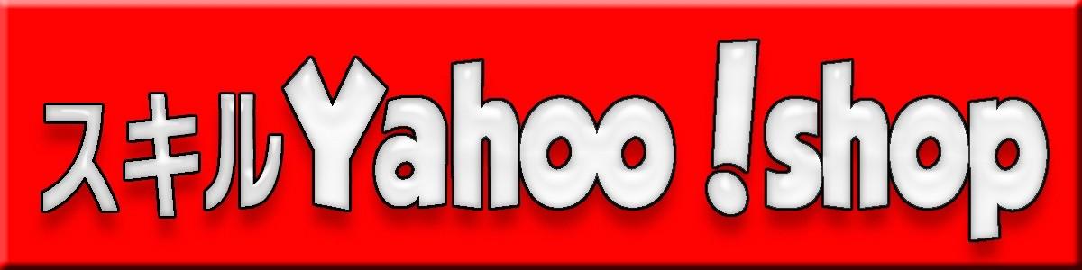 スキルYahoo!shop ロゴ