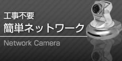 工事不要,簡単ネットワークカメラ