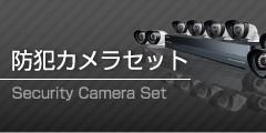 お得,防犯カメラセット