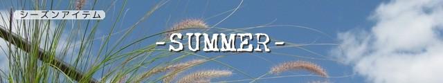 シーズンアイテム夏