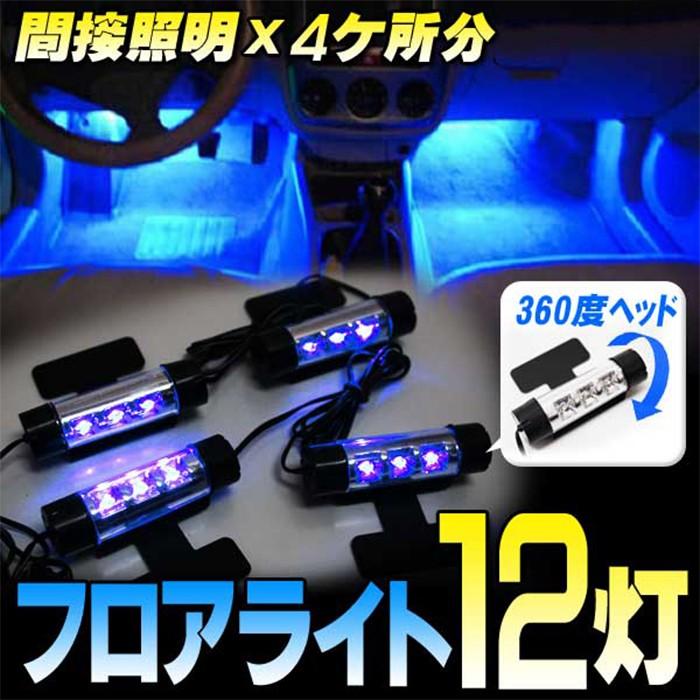 ブルー LED フロアライト