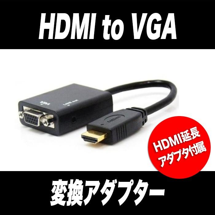 HDMI to VGA 変換アダプター