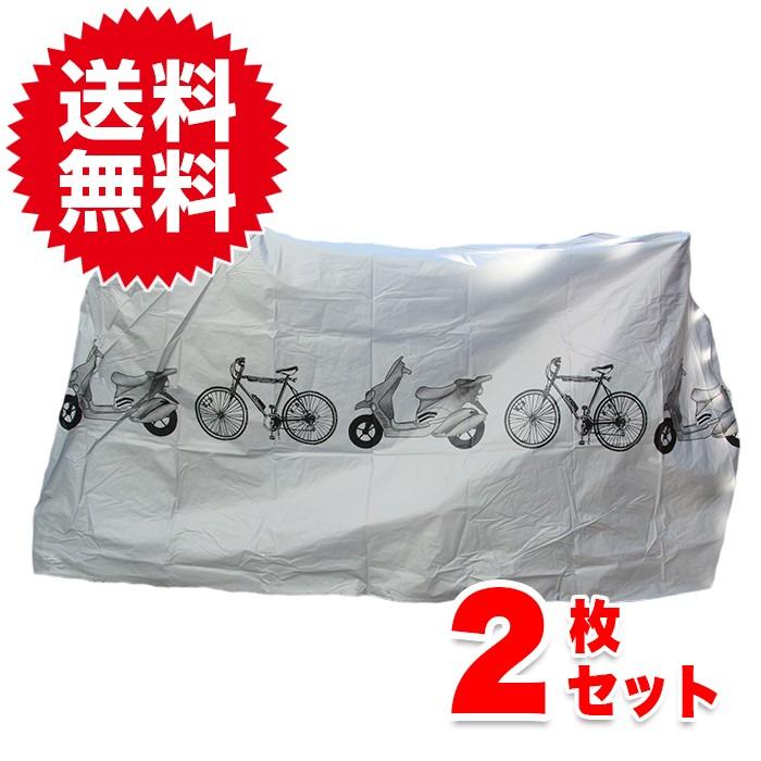 【2枚セット】特大自転車カバー