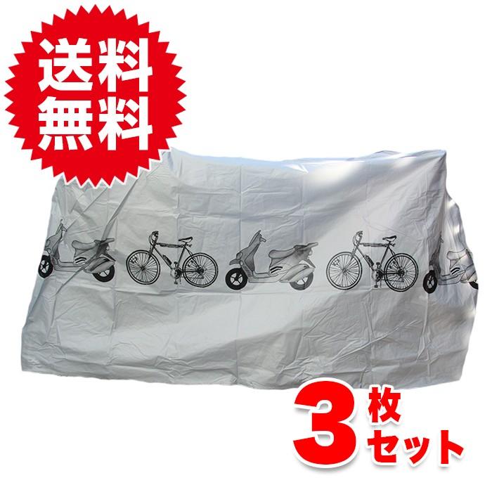 特大自転車カバー