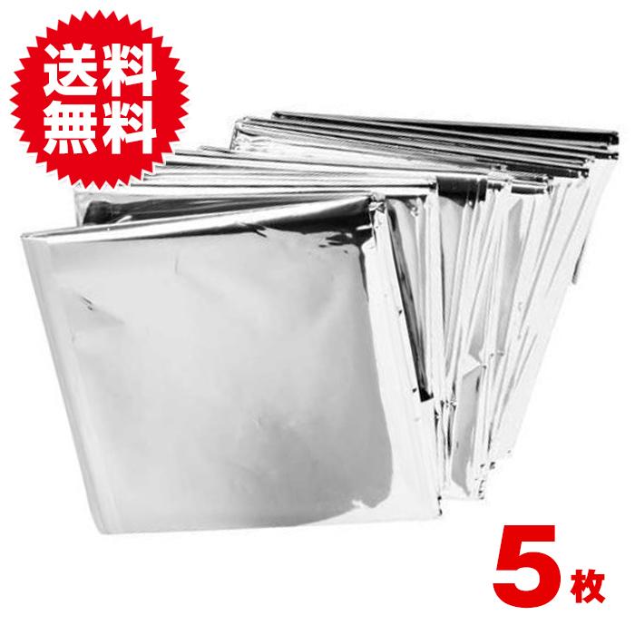 【5枚セット】防寒 保温 サバイバルシート