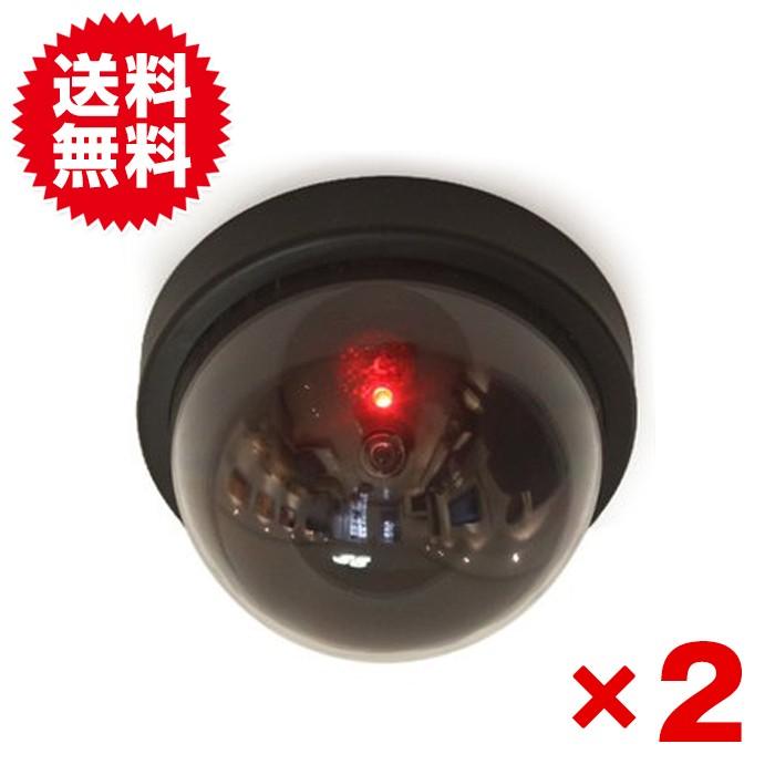 【2個セット】ドーム型防犯ダミーカメラ