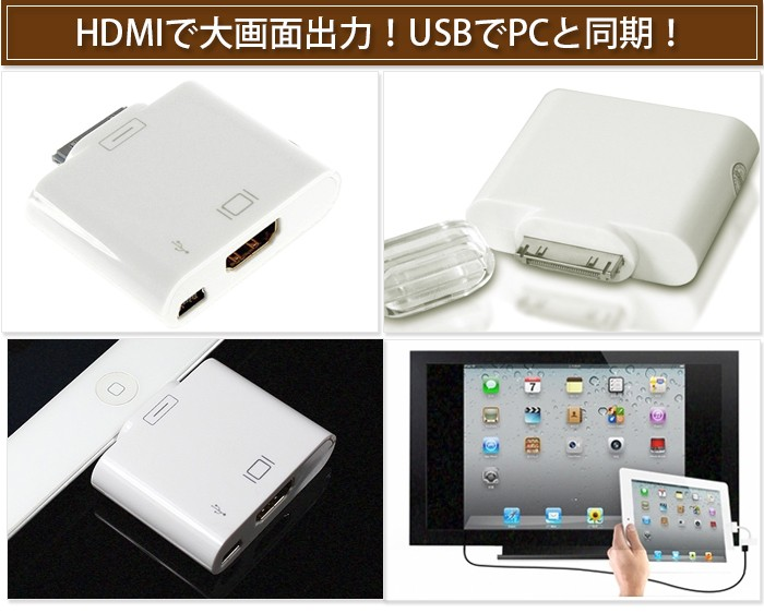 iPad・iPhone用HDMI変換アダプタ