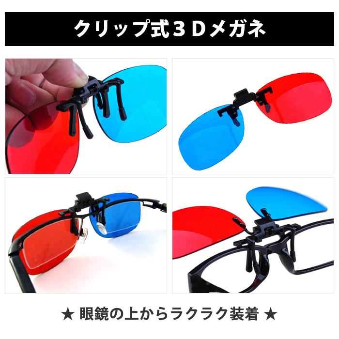 クリップ式3Dメガネ