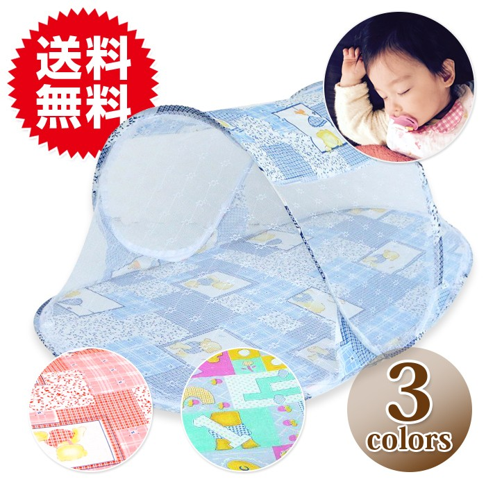 折りたたみ式 携帯ベビー蚊帳