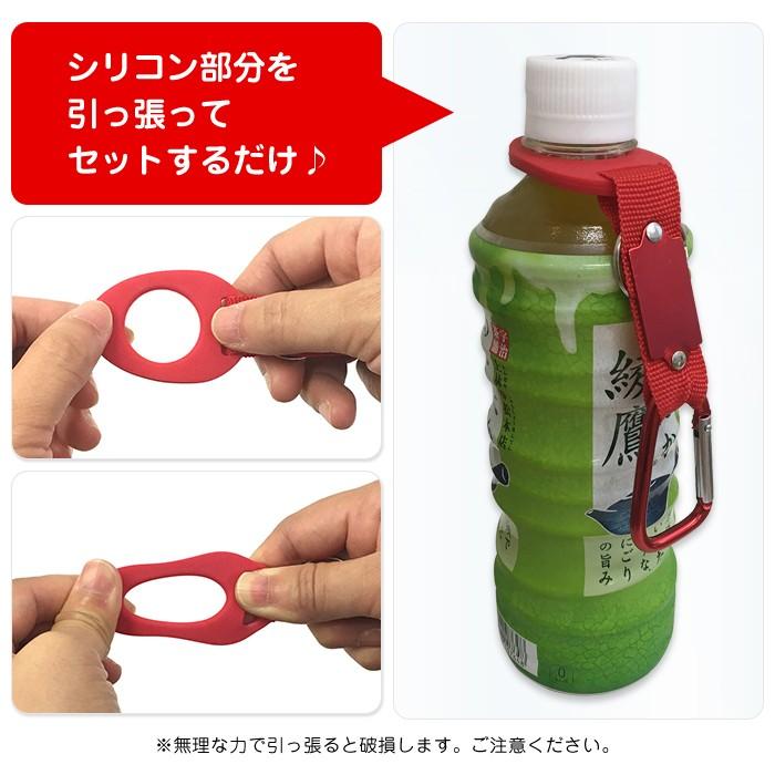 【同色3個セット】カラビナ付ペットボトルホルダー