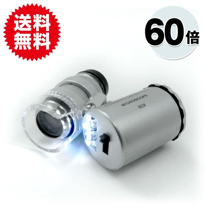 LED ライト 搭載 小型 マイクロスコープ