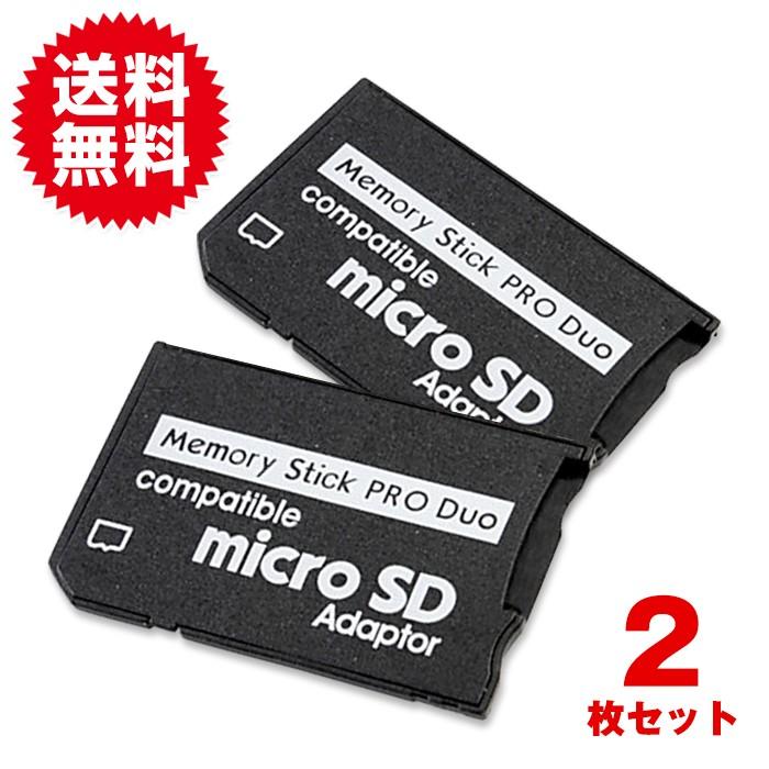 microSD → メモリースティック Pro Duo 変換アダプタ