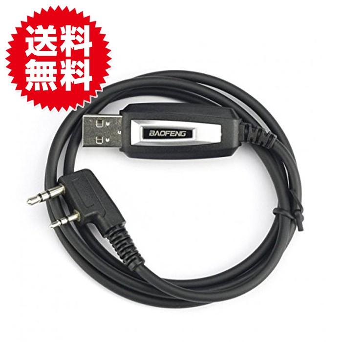 トランシーバー用 ピンピッチ USB プログラミング ケーブル