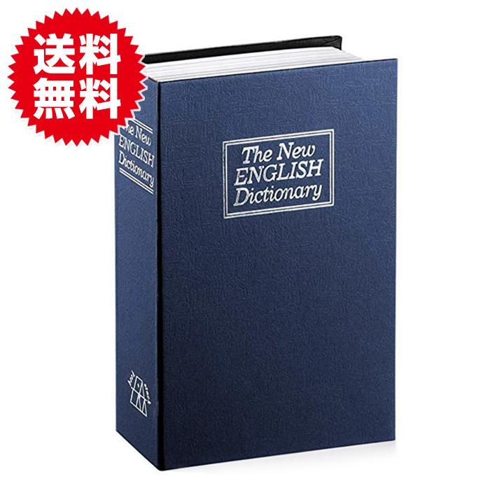 辞書型 金庫