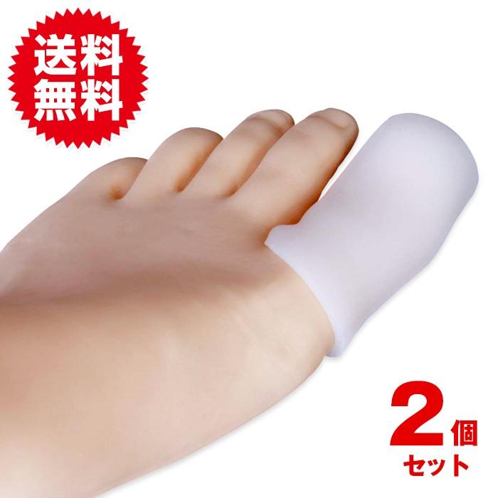 シリコン 足指保護キャップ