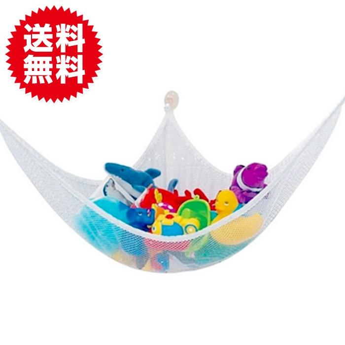 吊り下げ式 おもちゃ 収納ハンモック