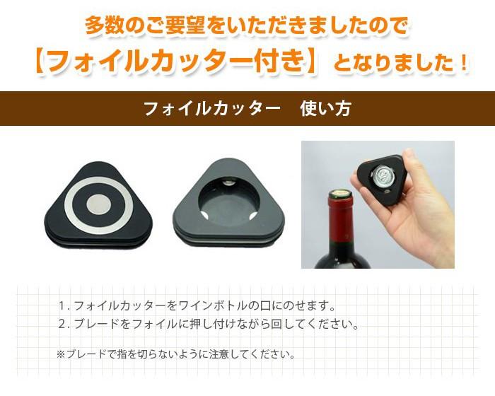 【フォイルカッター付】空気圧式 ワインオープナー EXPLORER