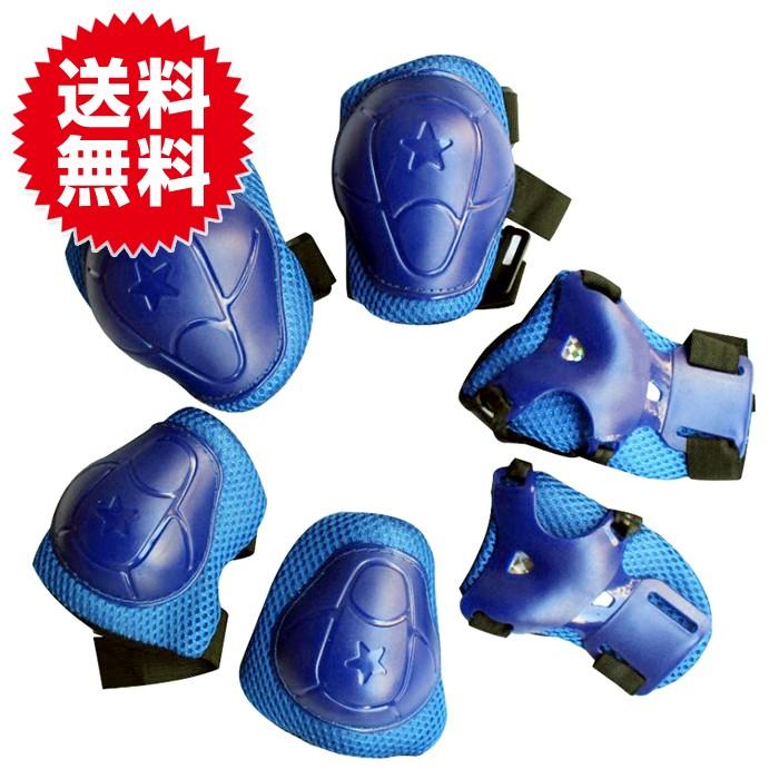 【ブルー】キッズプロテクター6点セット