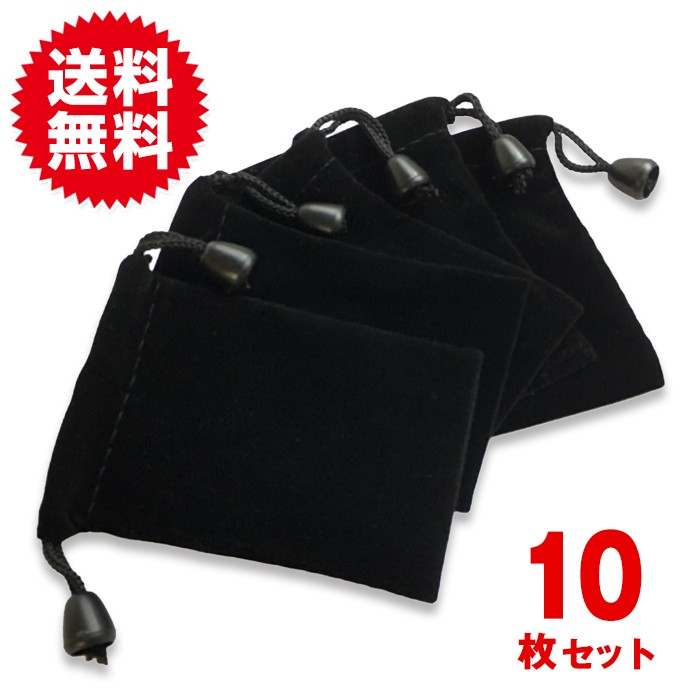 アクセサリー用ベロア巾着(黒)10枚セット