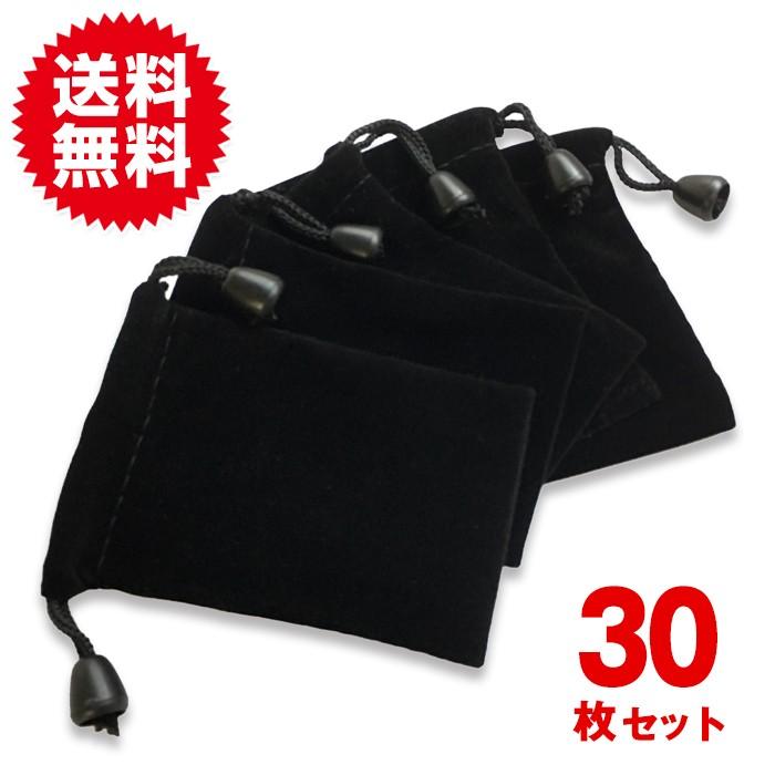 アクセサリー用ベロア巾着(黒)30枚セット