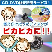 DVD研磨ページ