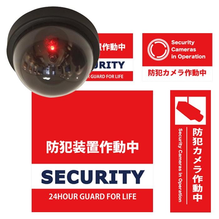 防犯シール(赤)セコムタイプ+ダミーカメラセット