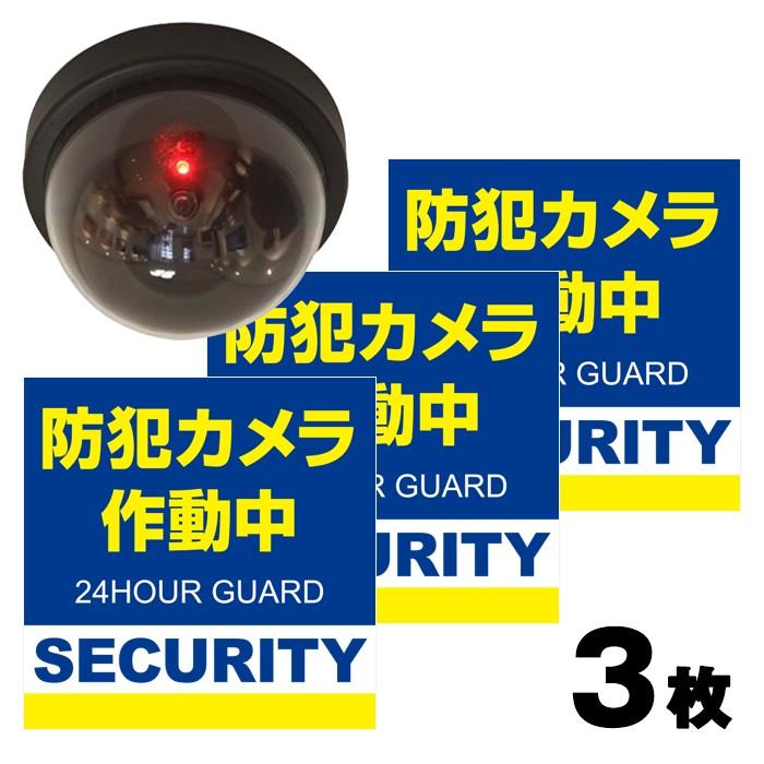 防犯シール(青)アルソックタイプ+ダミーカメラセット
