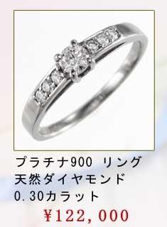 エンゲージリングrd-0140