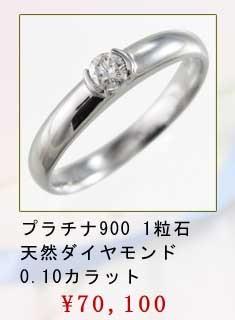 エンゲージリングrd-0184