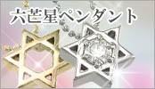 六芒星/ヘキサグラム