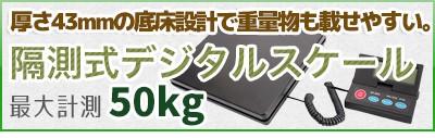 底床型デジタルスケール 50kg 隔測式