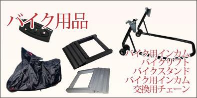 バイク用品各種