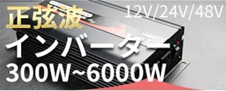 正弦波インバーター 高品質 特価