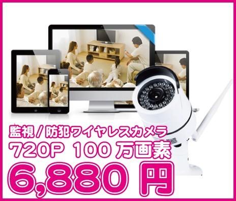 754gb008 防犯カメラ