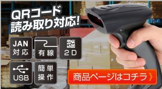 バーコードリーダー/YHD12002D