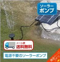 ソーラーエアポンプ/h4009