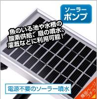 ソーラーエアポンプ/SP002
