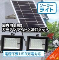 ソーラーライト/SL383B