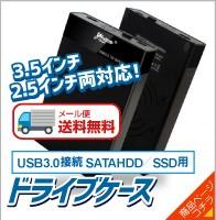 ドライブケース/U3HDDCASE