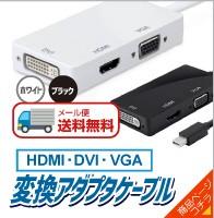 3in1変換アダプタ/MINI2DVI