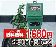 土壌PH測定器