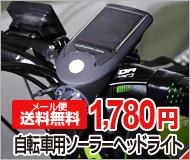 自転車用ソーラーライト