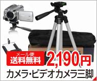 カメラ・ビデオカメラ三脚